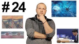 Научные байки дядюшки Серафима №24: Нейронные сети