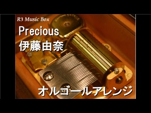 Precious/伊藤由奈【オルゴール】 (映画「LIMIT OF LOVE 海猿」主題歌)