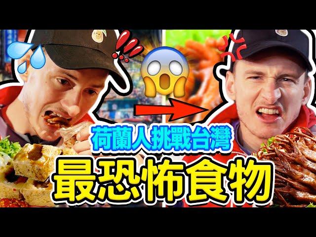 荷蘭人第一次逛台灣夜市被嚇呆了😱🇹🇼🇳🇱 THE MOST CHALLENGING FOOD IN TAIWAN