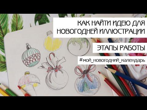 Как найти идею для новогодней иллюстраций? Как продумать детали и композицию рисунка? Часть 1