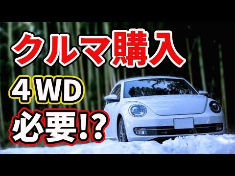 【クルマ購入時のお悩み解決!】 4WD(生活四駆)購入の必要性は?