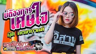 มาใหม่!! 🔥บ่ต้องการเศษใจ + เนาะ【COVER รถแห่ยักษ์ขาวพนมซาวด์ โคตรมัน】
