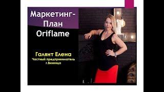 Маркетинг План Орифлейм или деньги которые можно получать в компании Украина