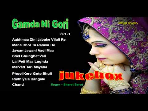 Jukebox  Gujarati Lokgeet Non Stop  Song  Gamda Ni Gori  Part  1