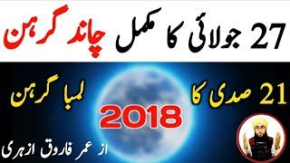 27 July Chand Grahan | Moon Eclipse 2018 | grahan 27 july 2018 | Roohani Ustad