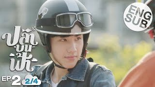 [Eng Sub] ปลาบนฟ้า Fish upon the sky | EP.2 [2/4]