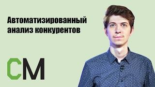 Автоматизированный анализ конкурентов. Евгений Костин