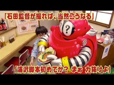 映画『がんばれいわ!!ロボコン ウララ〜!恋する汁なしタンタンメン‼の巻』特別映像