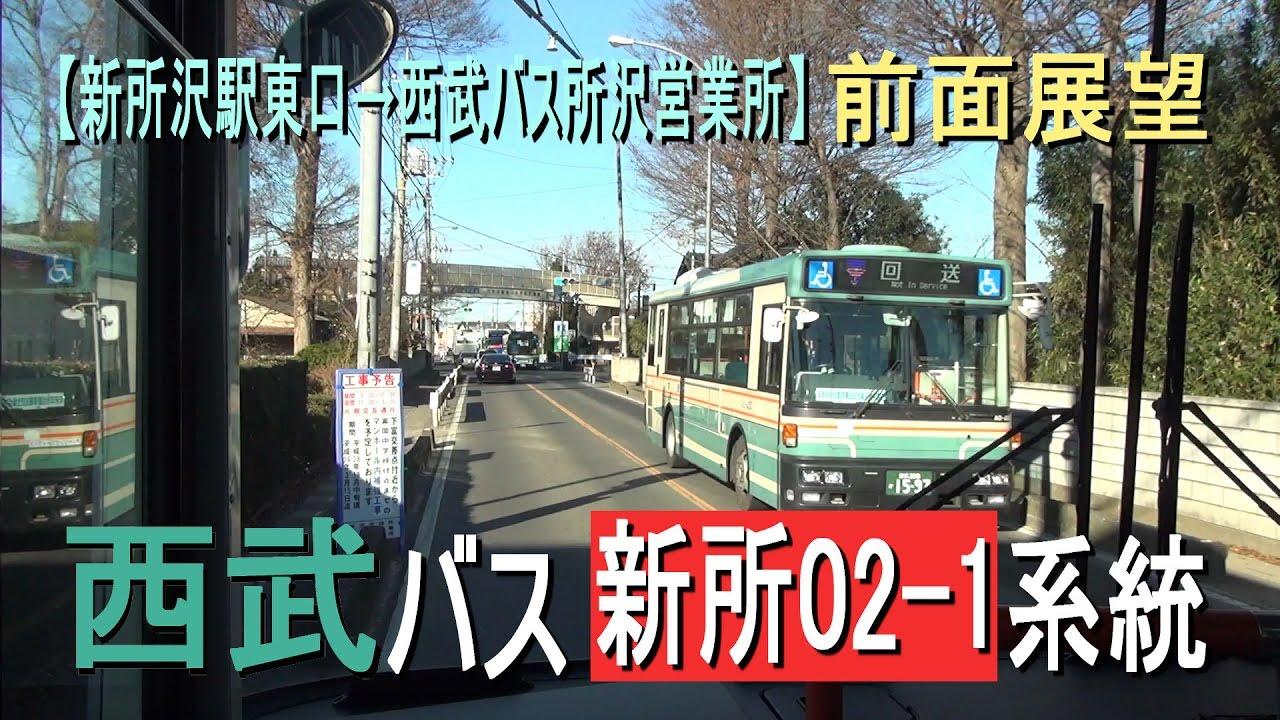 西武バス 新所02-1系統【新所沢...
