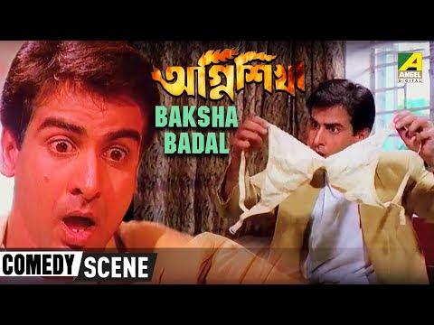 Baksha Badal | Comedy Scene | Agni Sikha |...