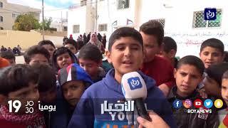 مدرسة المرج في حال مزرية والأهالي يعتصمون والمحافظة تتعهد بالحل - (23-11-2017)