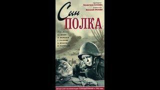 Сын полка - фильм военная киноповесть 1946
