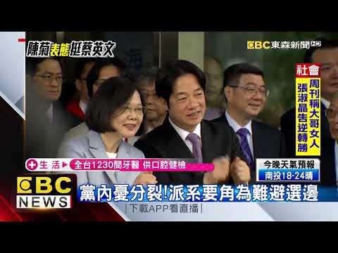 陳菊選邊站!臉書表態力挺蔡英文連任