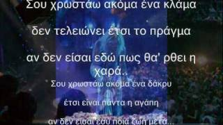 Peggy Zina- Sou xrostao ena klama(Lyrics) by giannhs