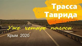Крым, трасса ТАВРИДА сегодня. Четыре полосы открыты! Пролетели мигом в Феодосию