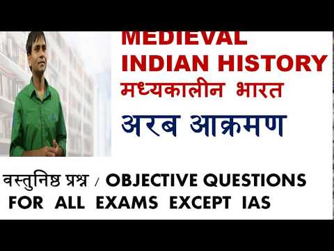 अरब आक्रमण - Objective Questions-complete coverage