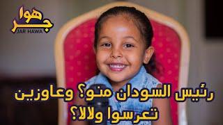 جر هوا   سألنا الاطفال من رئيس السودان منو وعاوزين تعرسوا ؟ والقروش بتجي من وين اجابات مضحكة جدا