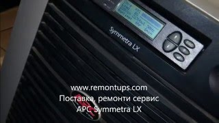 Запуск APC Symmetra LX 16 000 VA SYA16K16RMI