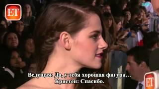 Интервью Роберта и Кристен для ЕТ (русс.суб)