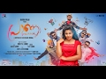 Prana  Be My Valentine  Song Video  Bibin Paul Samuel   Sachin Warrier  Jayaprakash Janardhanan  