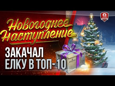 Cмотреть онлайн Новогоднее наступление  Закачал ЕЛКУ в ТОП-10