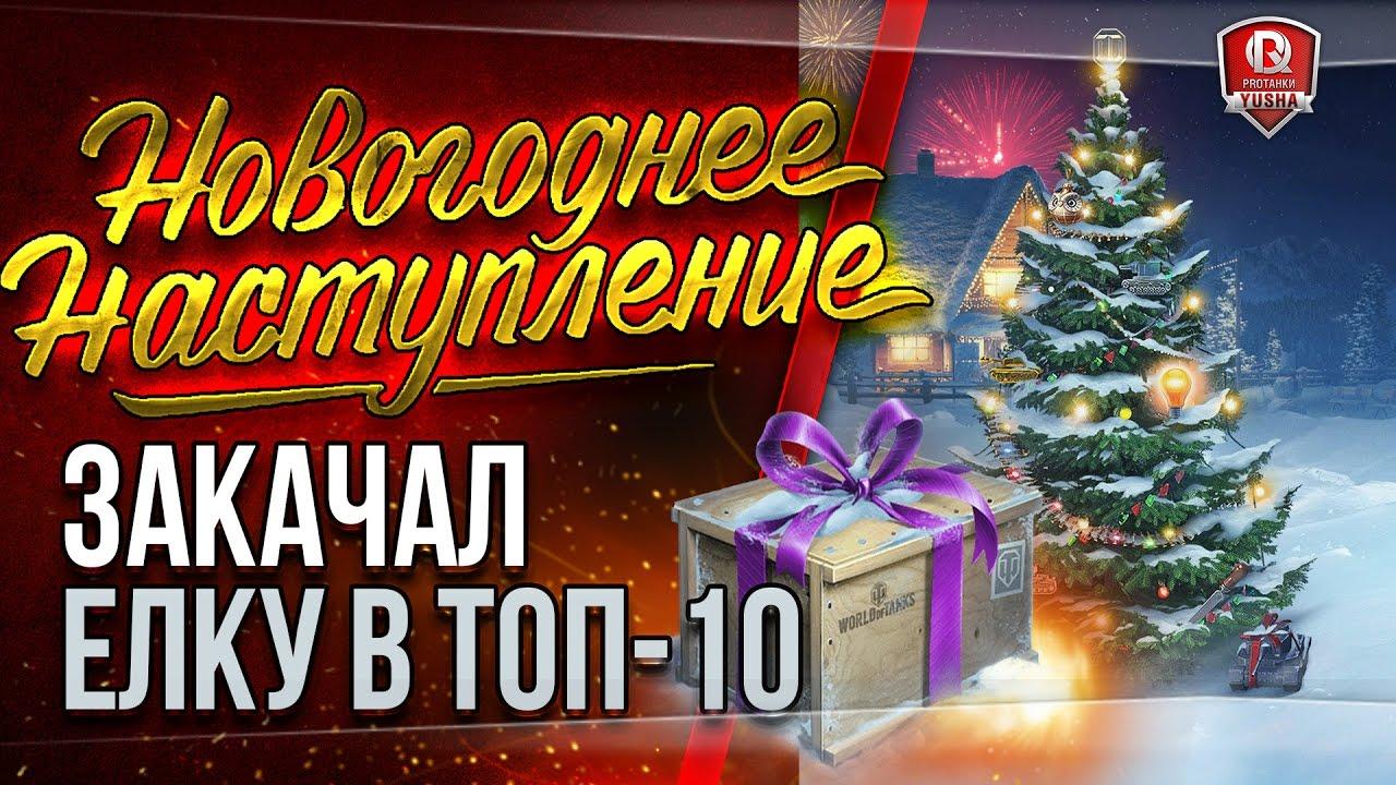 Новогоднее наступление ★ Закачал ЕЛКУ в ТОП-10