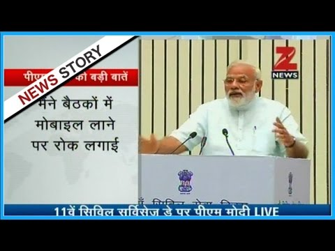 Civil Service Day : PM Modi addressing the bureaucrats in Delhi, Part-III