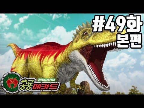 공룡메카드 본편 | 49화 진짜 칼로비스의 등장