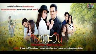 Raeng Tawan Ep. 01 Full