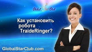 Eaconomy - Як встановити робота TradeRinger?