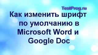 как изменить шрифт используемый по умолчанию в Microsoft Word и Google Doc