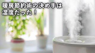 【お天気雑学】暖房節約術の決め手は湿度だった!