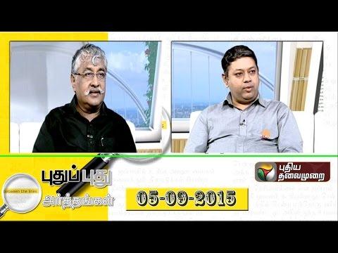 Puthu Puthu Arthangal (05/09/2015)
