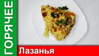 ДОМАШНЯЯ ЛАЗАНЬЯ - ПОЛНЫЙ РЕЦЕПТ | Рецепт лазаньи с мясом | Рецепт соус бешамель | Тесто для лазаньи