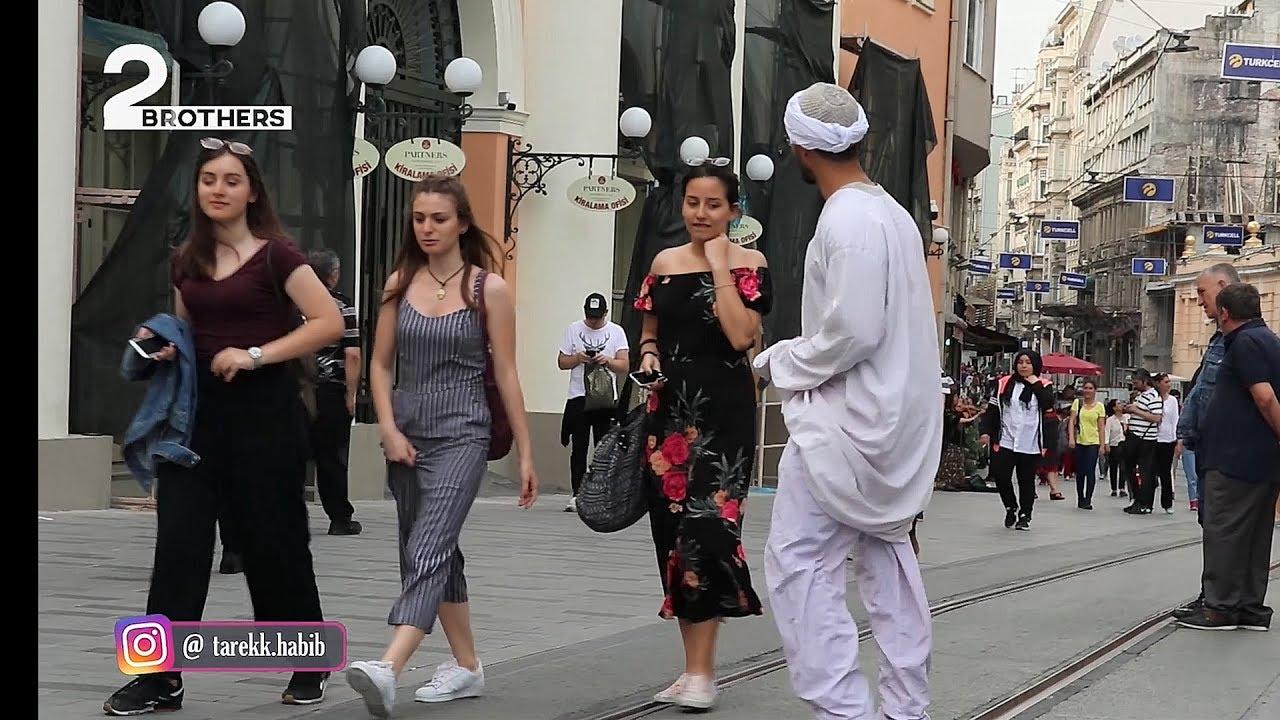 مقلب | صعيدي تايه في شوارع اسطنبول بتركيا