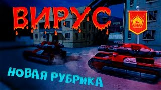 «ВИРУС» - НОВАЯ РУБРИКА | #1 | ТАНКИ ОНЛАЙН