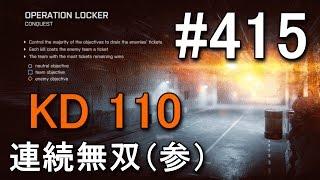 【BF4】 世界1位11冠の連続無双(参) #415 【KD 110/1】