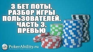 Покер обучение | 3 бет поты. Разбор игры пользователей. Часть 3. Превью