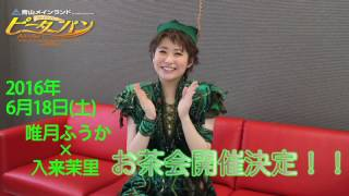 主演ピーターパン役に唯月ふうかが4度目の挑戦!! また、2016年6月18日...