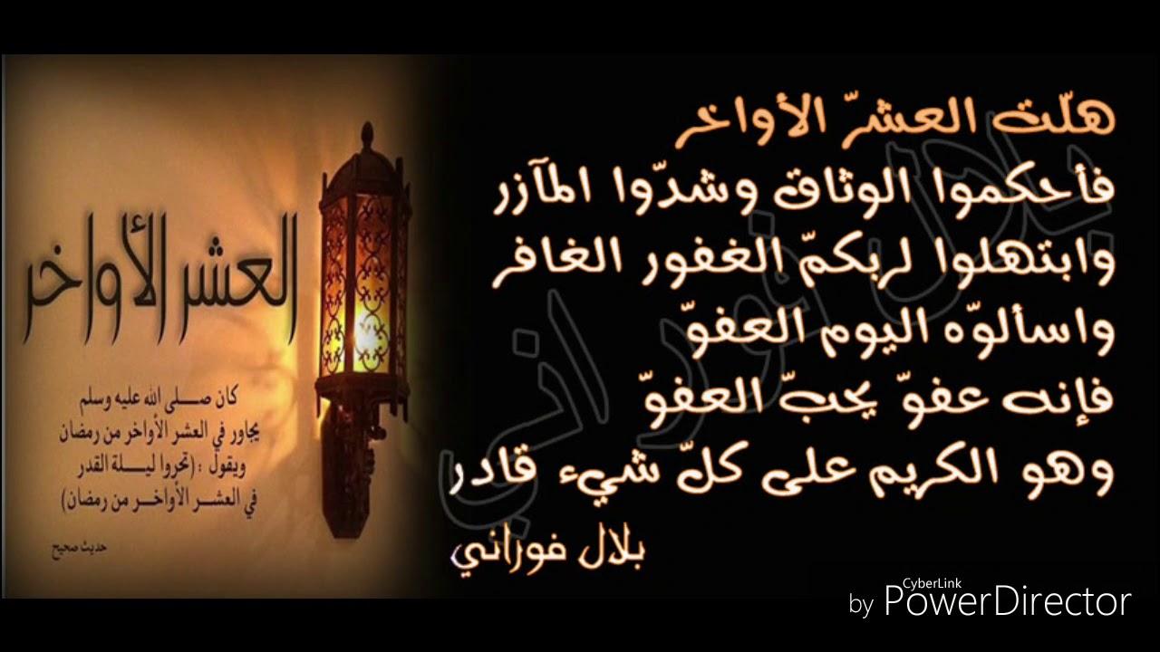 اغتنام العشر الأواخر من رمضان