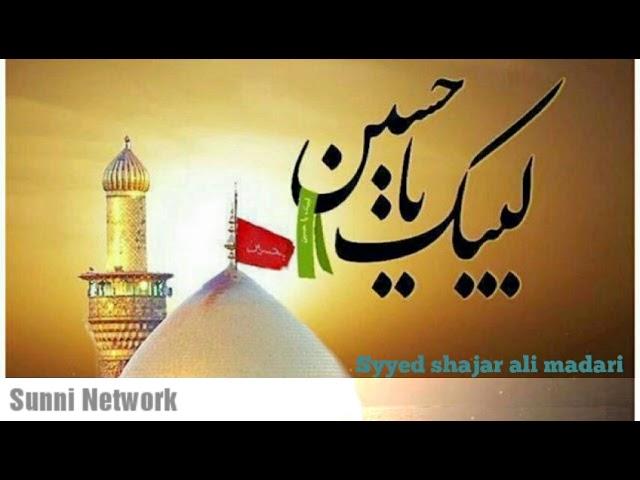 Naat sharif yaad Agayein hein haidare by Syyed shajar ali madari makanpuri