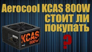 блок питания KCAS 800W BRONZE