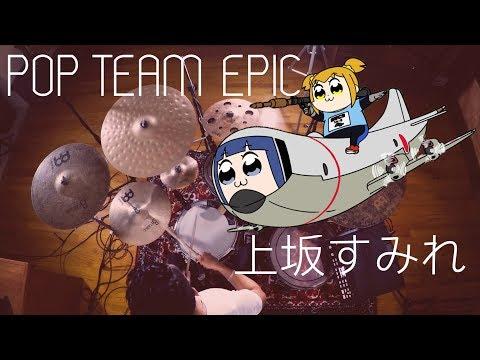Erik Huang - 上坂すみれ 『POP TEAM EPIC』Drum Remix 『アニメ (ポプテピピック OP)』