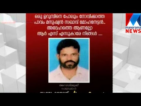 Mohan to be the last victim of Kannur political violence ...
