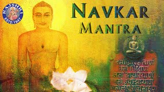Namokar Mantra - Jain Navkar Mantra With Lyrics - Sanjeevani Bhelande - Devotional