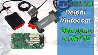 Автосканеры Delphi и Autocom в разобранном виде. Обзор качественной платы одноплатного сканера.