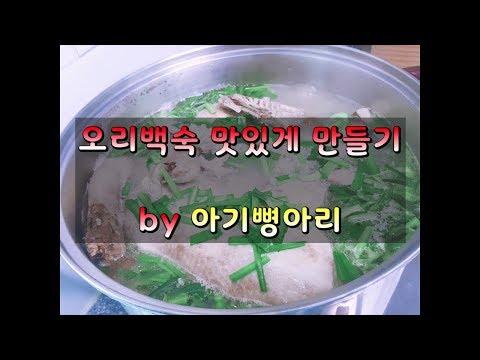 [초간단 레시피]한방 오리백숙 쉽고 맛있게 �