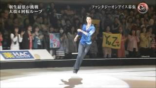 Yuzuru Hanyu's Quad Loop Collection