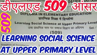 D.El.Ed.(डीएलएड) 509 Objective answer key 16/03/19/ learning Social Sc at Upper primary L -SamratSir