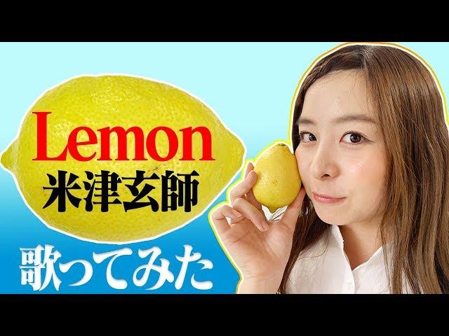 Lemon/米津玄師を歌ってみた。(Covered by なみき)【なみきの休日】【ピアノ】【弾いてみた】